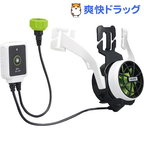タジマ 清涼ファン風雅ヘッド モーターユニット FHP-AA18MUGW(1台)【タジマ】