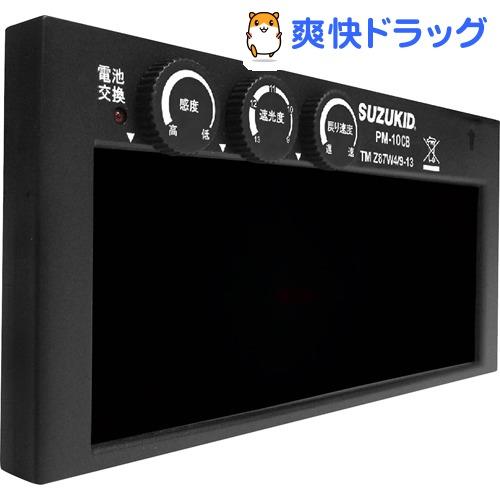 スズキット プロメ・ブルーフィルタ液晶カートリッジ PM-10CB(1個)【スズキット】