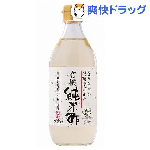 送料無料 新品 創健社 直輸入品激安 越前小京都の有機純米酢 500ml