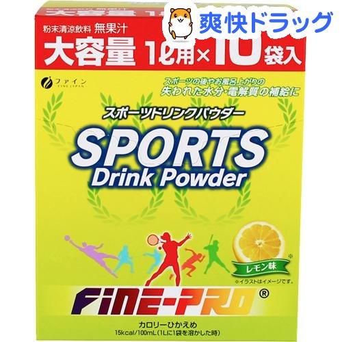 ファイン スポーツドリンクパウダー 完売 レモン 超人気 専門店 40g 10袋入