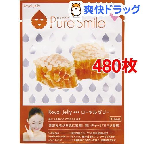 ピュアスマイル 乳液エッセンスマスク ローヤルゼリー(480枚セット)【ピュアスマイル(Pure Smile)】