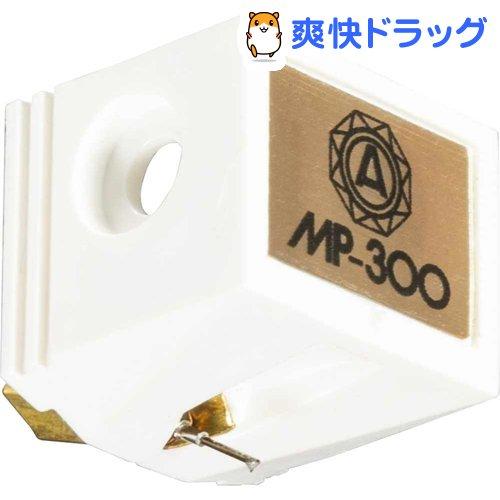 MP型ステレオカートリッジ MP-300 交換針 MP型ステレオカートリッジ MP-300 交換針(1個)