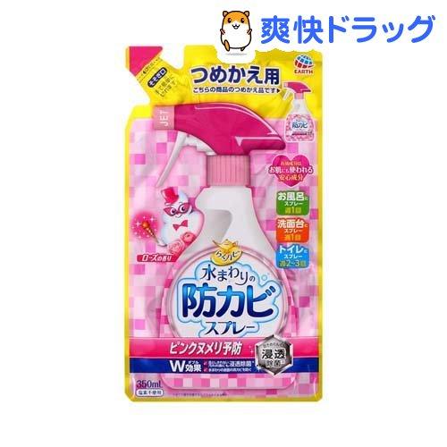 ☆正規品新品未使用品 らくハピ 水まわりの防カビスプレー ピンクヌメリ予防 ローズの香り 送料無料でお届けします 350ml つめかえ