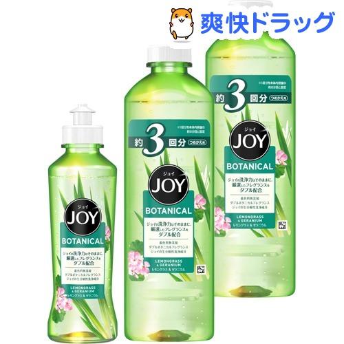 ジョイ Joy ボタニカル レモングラス 品質検査済 本体+つめかえ用 1セット 新品 sws05 ゼラニウム