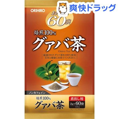 オリヒロ 定番から日本未入荷 グァバ茶 2g 即納送料無料 60袋入