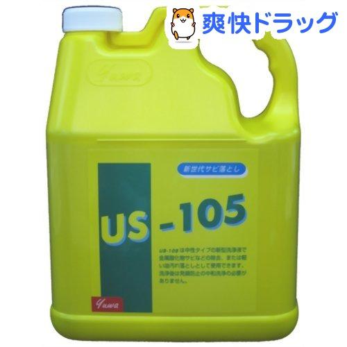 友和 中性サビ落とし US-105(4L)【yuwa】