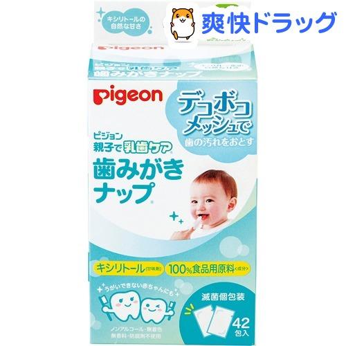 親子で乳歯ケア ピジョン 歯みがきナップ 42包入 在庫処分 今ダケ送料無料