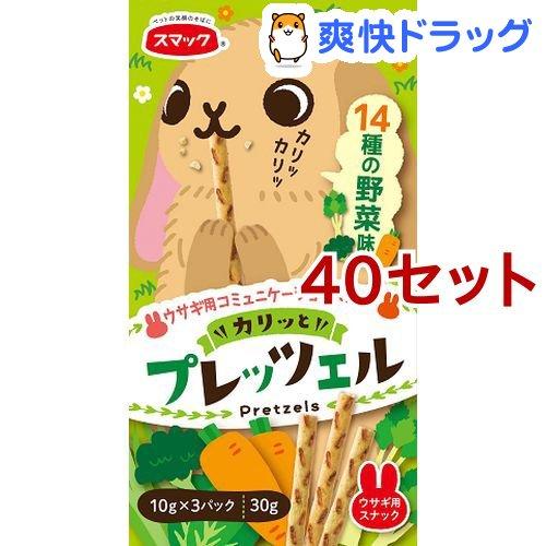 スマック プレッツェル 14種の野菜味(10g*3袋入*40セット)【スマック】