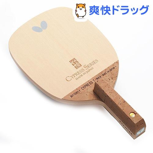 バタフライ サイプレスT-MAX 23950(1本入)【バタフライ】