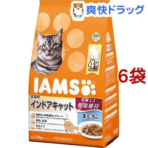 アイムス 成猫用 インドアキャット まぐろ味(1.5kg*6コセット)【dalc_iams】【m3ad】【アイムス】[キャットフード]:爽快ドラッグ