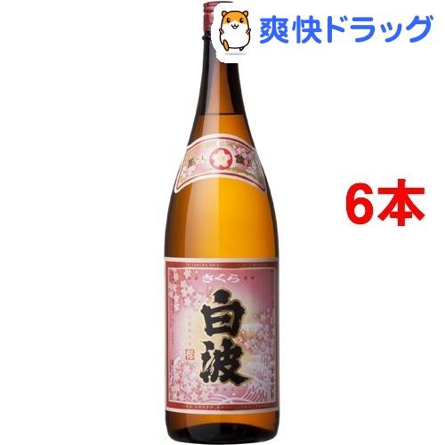 さくら白波 瓶(1800ml*6本セット)