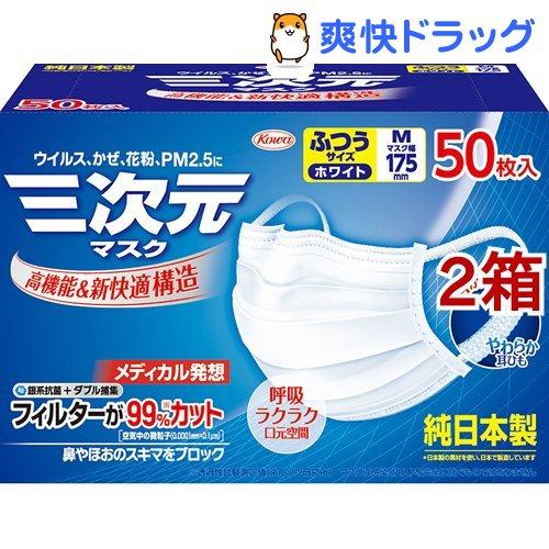 三次元マスク ふつう Mサイズ ホワイト(50枚入*2箱セット)【三次元マスク】