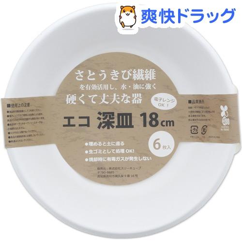 暮らし良い品 エコ深皿 ケース販売 18cm KR-05(6枚入*160袋)【暮らし良い品】