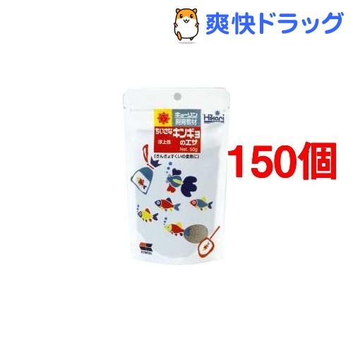 ひかり ちいさなキンギョのエサ(50g*150個セット)【ひかり】
