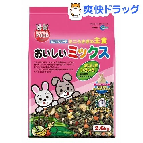 ミニマルフード ミニうさぎの主食 おいしいミックス(2.6Kg)【ミニマルフード】