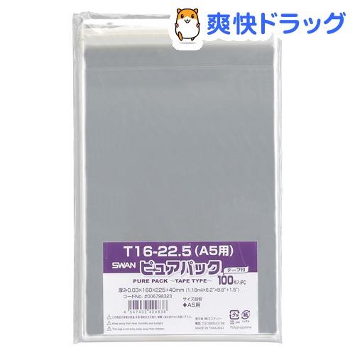 Nピュアパック A5用 OPP 0.03mm厚 テープ付き 006798323 Nピュアパック A5用 OPP 0.03mm厚 テープ付き 006798323(100枚入)