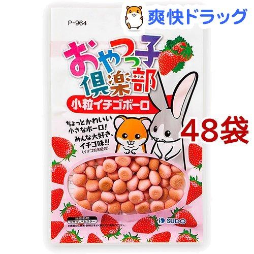 ピッコリーノ おやつっ子倶楽部 小粒イチゴボーロ(34g*48コセット)