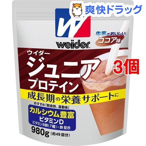 ウイダー ジュニアプロテイン ココア味(980g*3コセット)【ウイダー(Weider)】【送料無料】