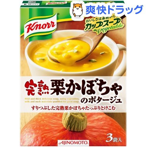 克诺尔杯汤南瓜汤 (3 台 Pc) [最喜欢克诺尔杯汤]