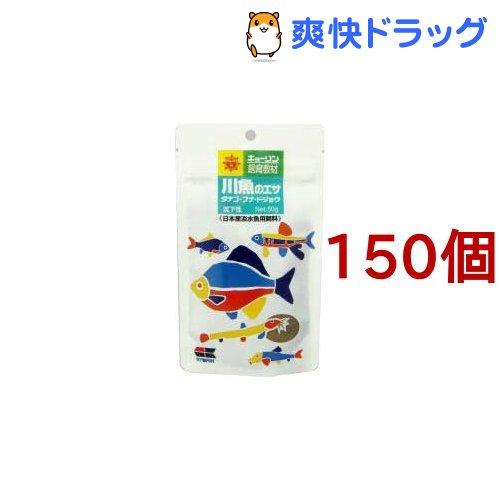 ひかり 川魚のエサ 送料0円 チープ 150個セット 50g