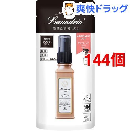 ランドリン ファブリックミスト 携帯用 アロマティックウードの香り(40ml*144個セット)【ランドリン】