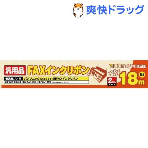 ミヨシ 汎用FAXインクリボン パナソニックKX-FAN190/190W対応 18m巻(2本入*12個)【ミヨシ】
