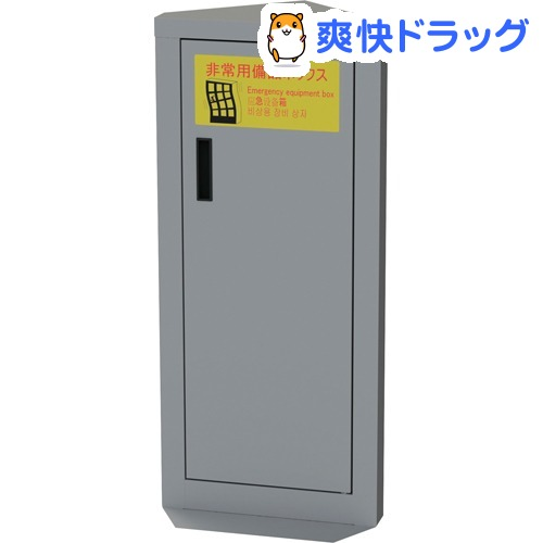エレベーター向け コーナーキャビネット スリムタイプ ニューグレー EVC-102H-N(1コ入)【ナカバヤシ】