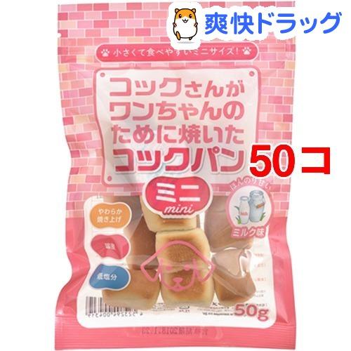 コックさんがワンちゃんのために焼いたコックパン ミニ ミルク味(50g*50コセット)【おやつの達人】