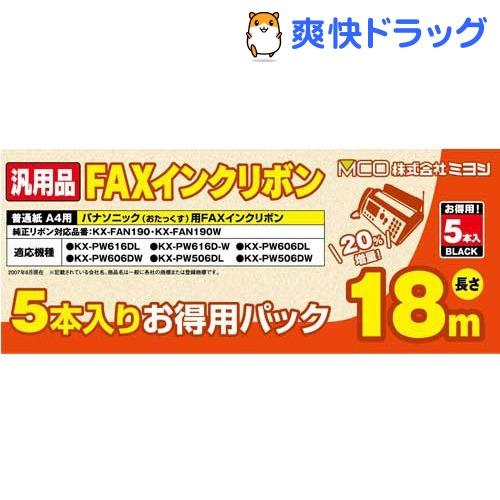 ミヨシ 汎用FAXインクリボン パナソニックKX-FAN190/190W対応 18m巻(5本入*6個)【ミヨシ】