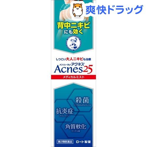 アクネス メンソレータム アクネス25 メディカルミストb 日本メーカー新品 100ml 第2類医薬品 新品未使用