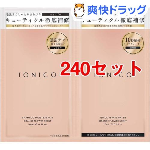 至上 イオニコ 受注生産品 1DAYトライアル 240セット