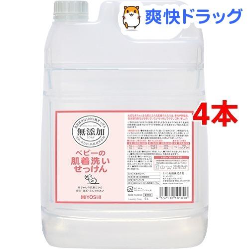 ミヨシ石鹸 無添加 ベビーの肌着洗いせっけん(5L*4本セット)【ミヨシ無添加ベビー】