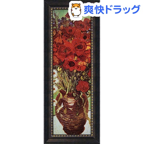 ユーパワー アートフレーム ミュージアム・アート ゴッホ Gel加工 花瓶のデイジーとポピー MW-18094(1コ入)【ユーパワー】【送料無料】