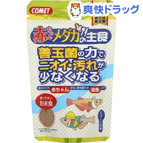 コメット 赤ちゃんメダカの主食 納豆菌配合(30g)【コメット(ペット用品)】