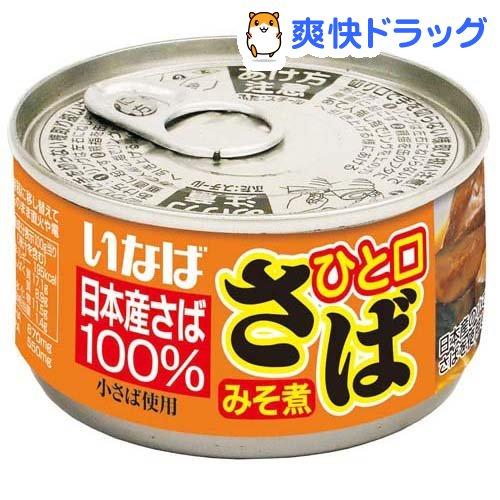 缶詰 いなば ひと口さばみそ煮 115g 公式通販 休日