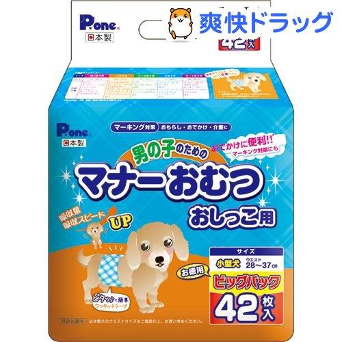 上質 ランキングTOP5 P ワン one 男の子のためのマナーおむつ ビッグパック 42枚入 小型犬 おしっこ用