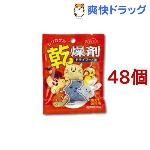 ドライフード用 乾燥剤 テレビで話題 日本最大級の品揃え 30g 48コセット