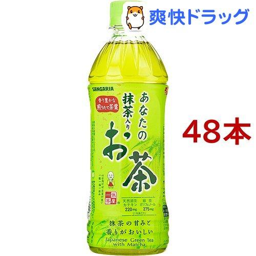 正規品 倉庫 あなたのお茶 サンガリア あなたの抹茶入りお茶 48本 500ml