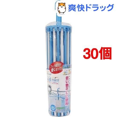 エルスール2 ショートフックパラソルハンガー 20本掛け(30個セット)