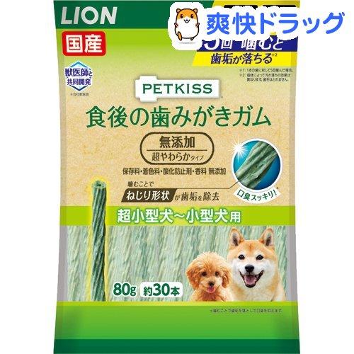 ペットキッス 食後の歯みがきガム 無添加 超やわらかタイプ 激安☆超特価 超小型犬~小型犬用 休日 80g