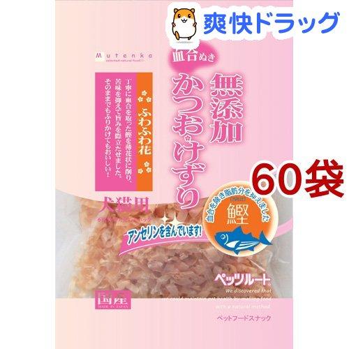 無添加 かつおけずり ふわふわ花(20g*60袋セット)【ペッツルート 無添加(Mutenka)】