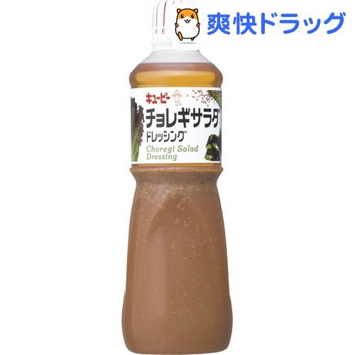 キユーピー 実物 予約販売品 業務用 チョレギサラダ ドレッシング 1000ml