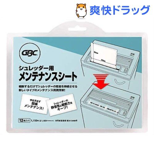 GBC アコ ブランズ 安全 世界の人気ブランド ジャパン 12枚入 OP12S シュレッダー用メンテナンスシート