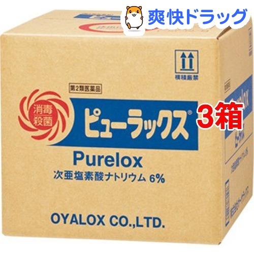 【第2類医薬品】ピューラックス(18L*3コセット)【ピューラックス】【送料無料】