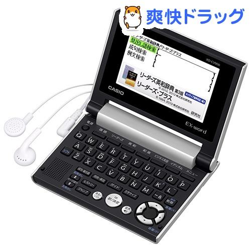 カシオ電子辞書 エクスワード XD-CV900(1台)【エクスワード(EX-word)】