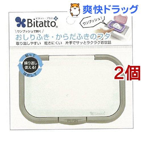 ビタット Bitatto 超美品再入荷品質至上 毎日がバーゲンセール プラス 2コセット グレイ 1コ入