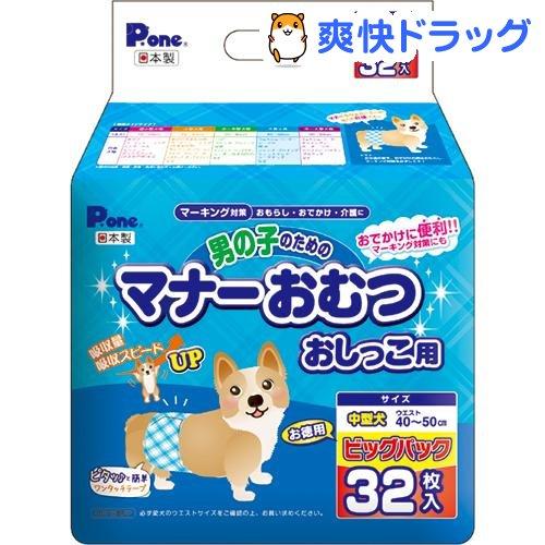 P ワン one 男の子のためのマナーおむつ 中型犬 ビッグパック 32枚入 待望 おしっこ用 全品最安値に挑戦