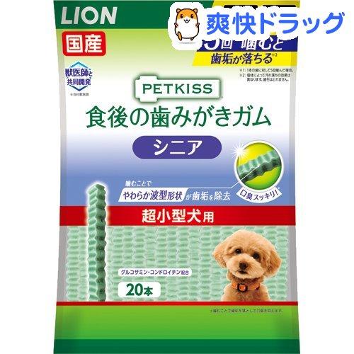 ペットキッス 食後の歯みがきガム 安心の実績 高価 買取 強化中 シニア 20本入 超小型犬用 10%OFF