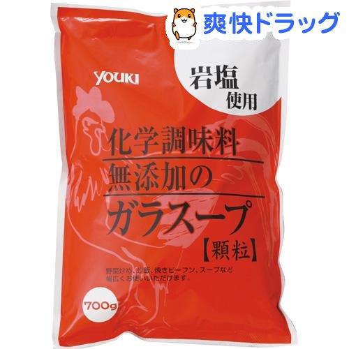ユウキ食品 youki 卸直営 700g SALENEW大人気! 業務用化学調味料無添加のガラスープ
