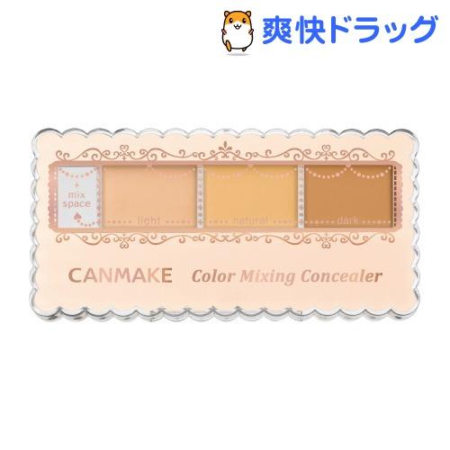 キャンメイク(CANMAKE) カラーミキシングコンシーラー 01 ライトベージュ(3.9g)【キャンメイク(CANMAKE)】